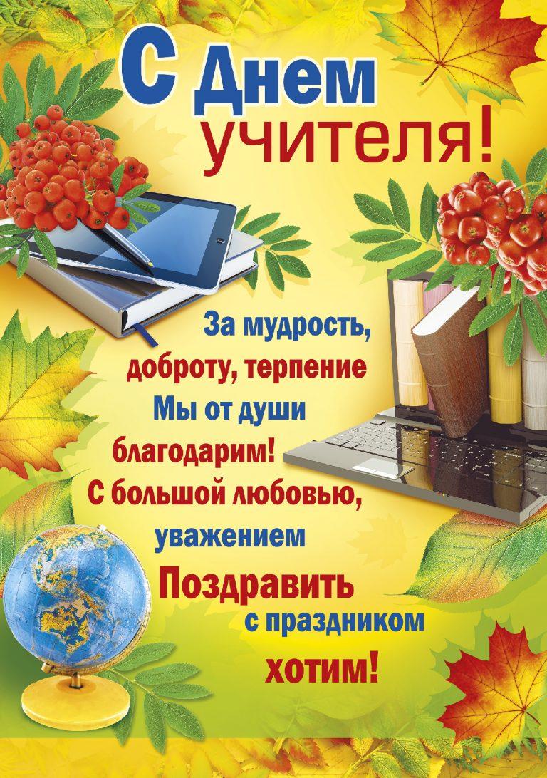 Поздравления с картинками на день учителя, надписью друзей