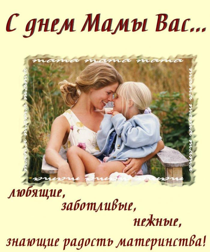 Поздравления с днем мамы в прозе своими словами