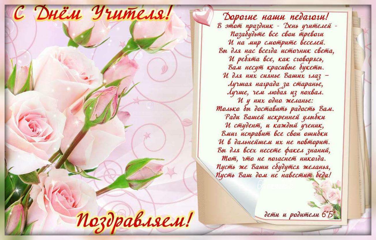 Стих с праздником день учителя
