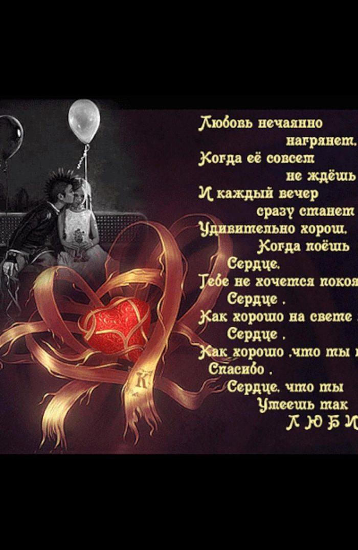 Любовные стихи в картинках девушками