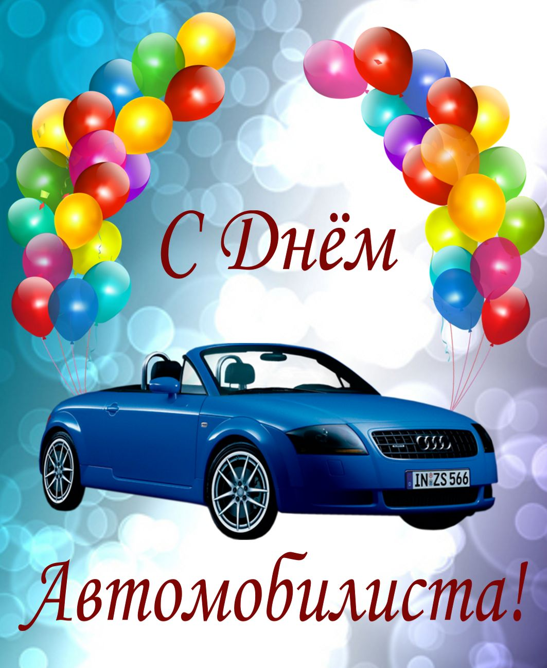 Картинка с автомобилями праздник
