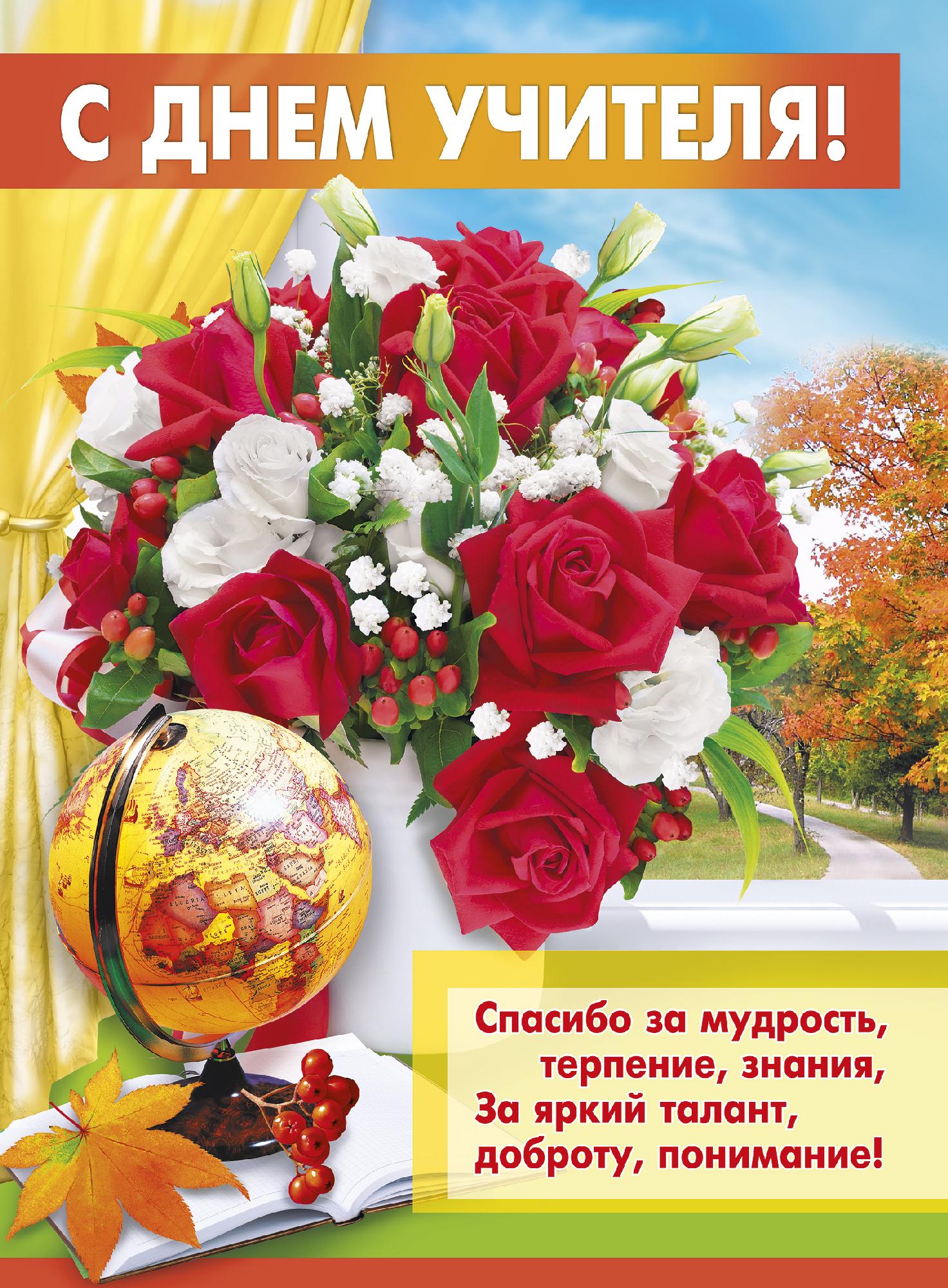 поздравления для учителей в день россии нем есть упоминания