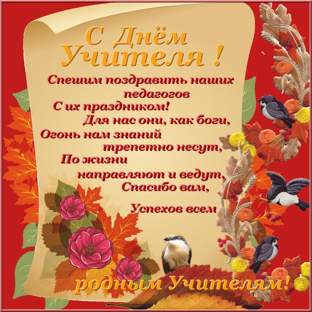 Оригинальная открытка учителям в день учителя, картинки сиси поздравления