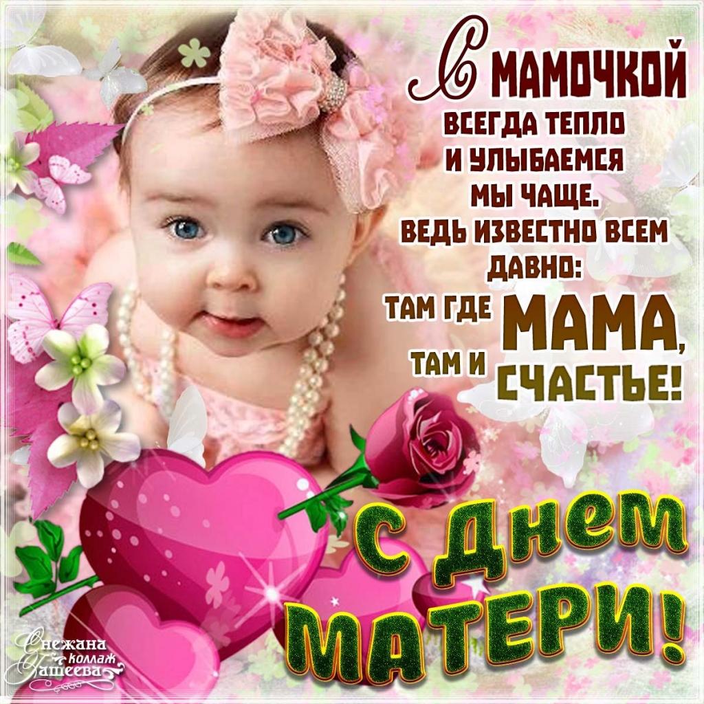 С днем матери поздравления своими словами красивые