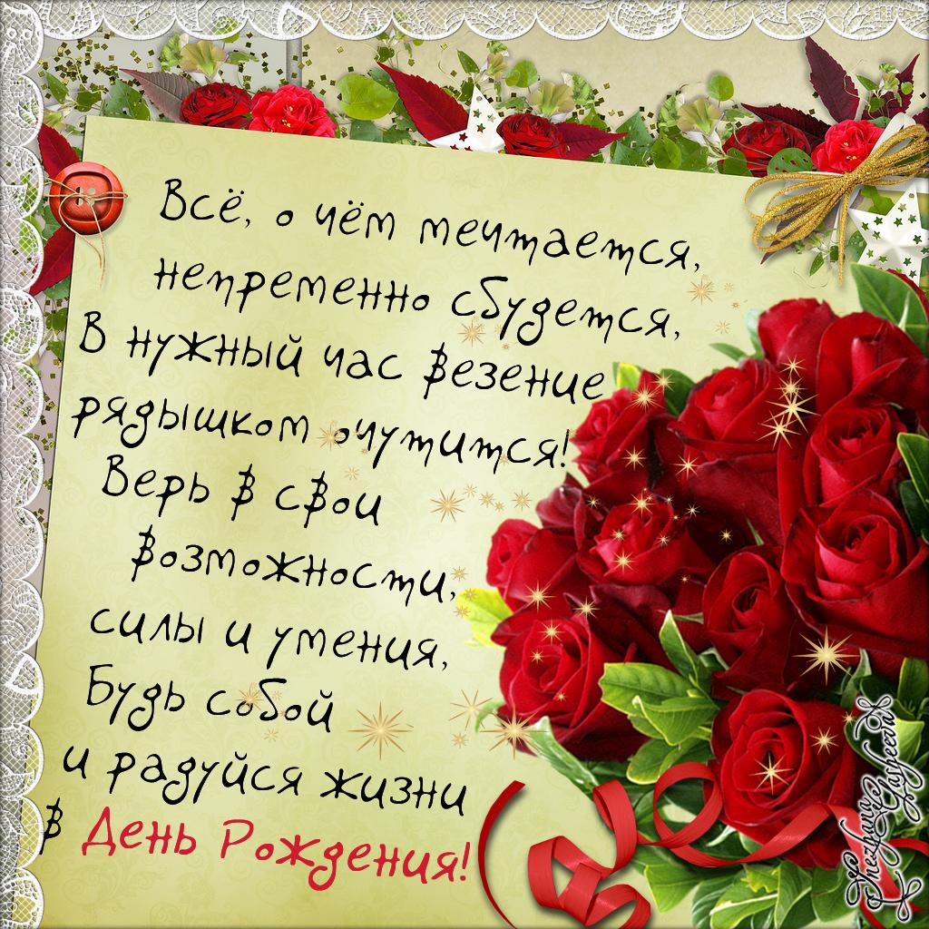 Красивые картинки поздравления с днем рождения женщине в прозе, марта открытке стихах