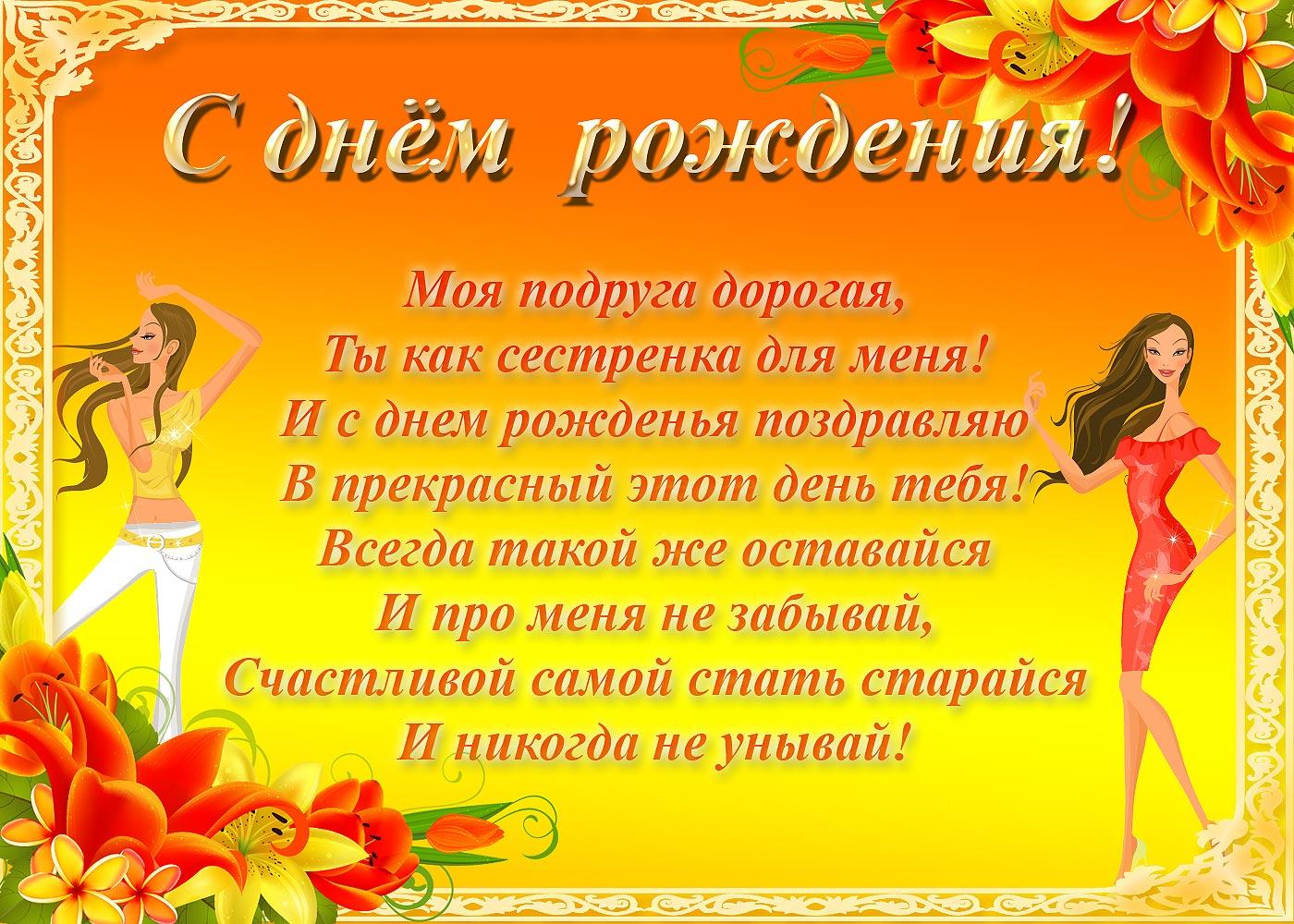 Днем, поздравление подруге картинки открытки