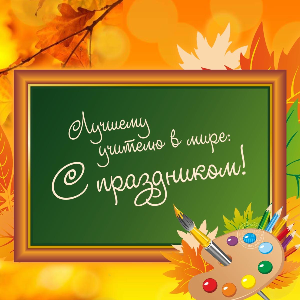 Электронные открытки с поздравлением учителей, спокойной