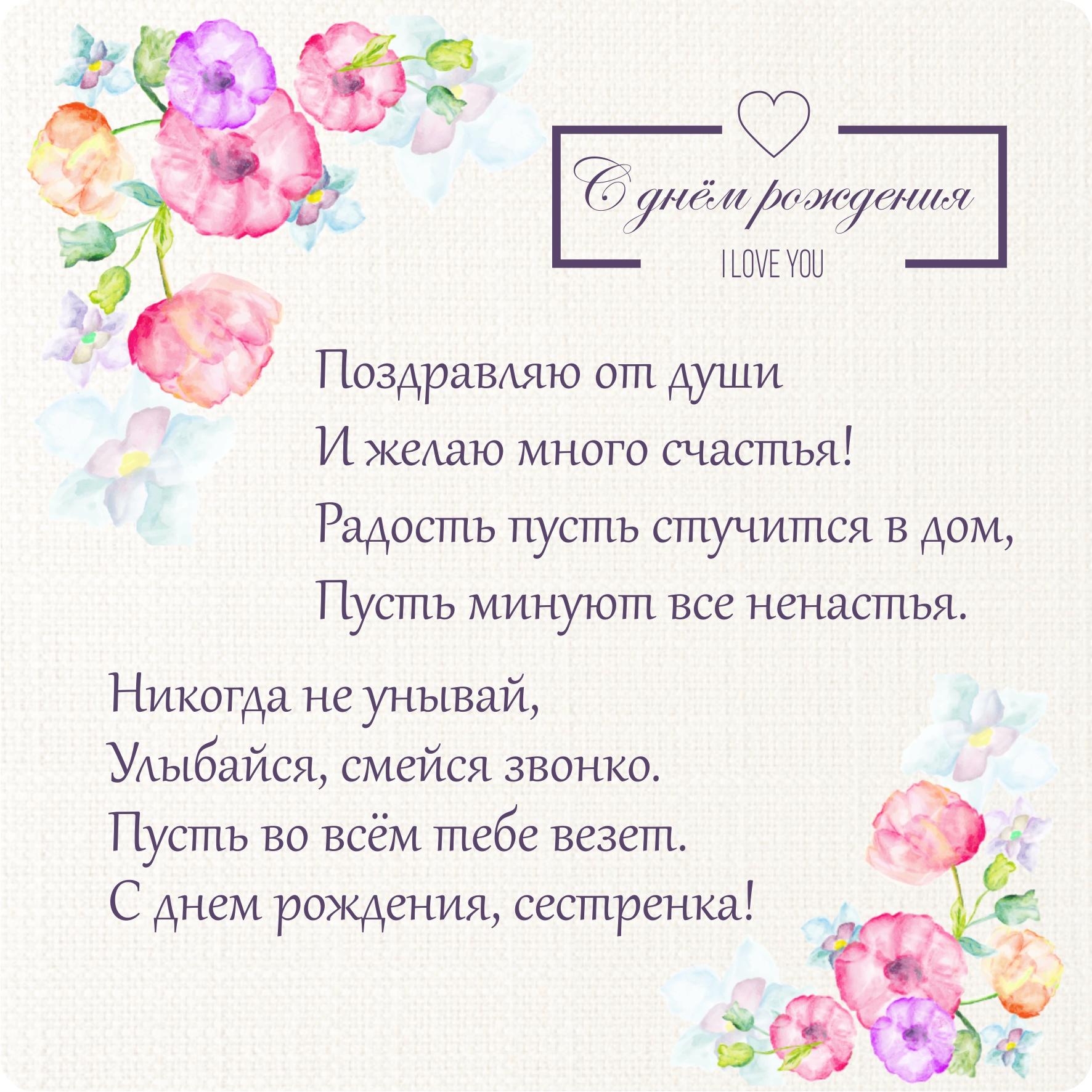 Стихи поздравления на день рождение для сестры