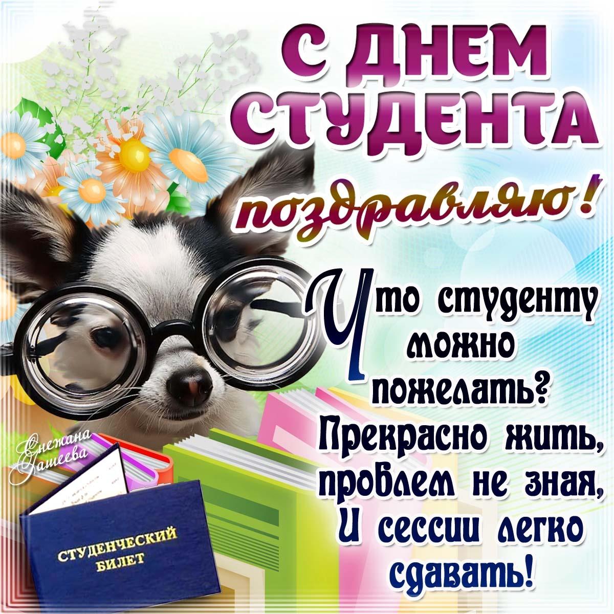 Поздравления с днем студентам