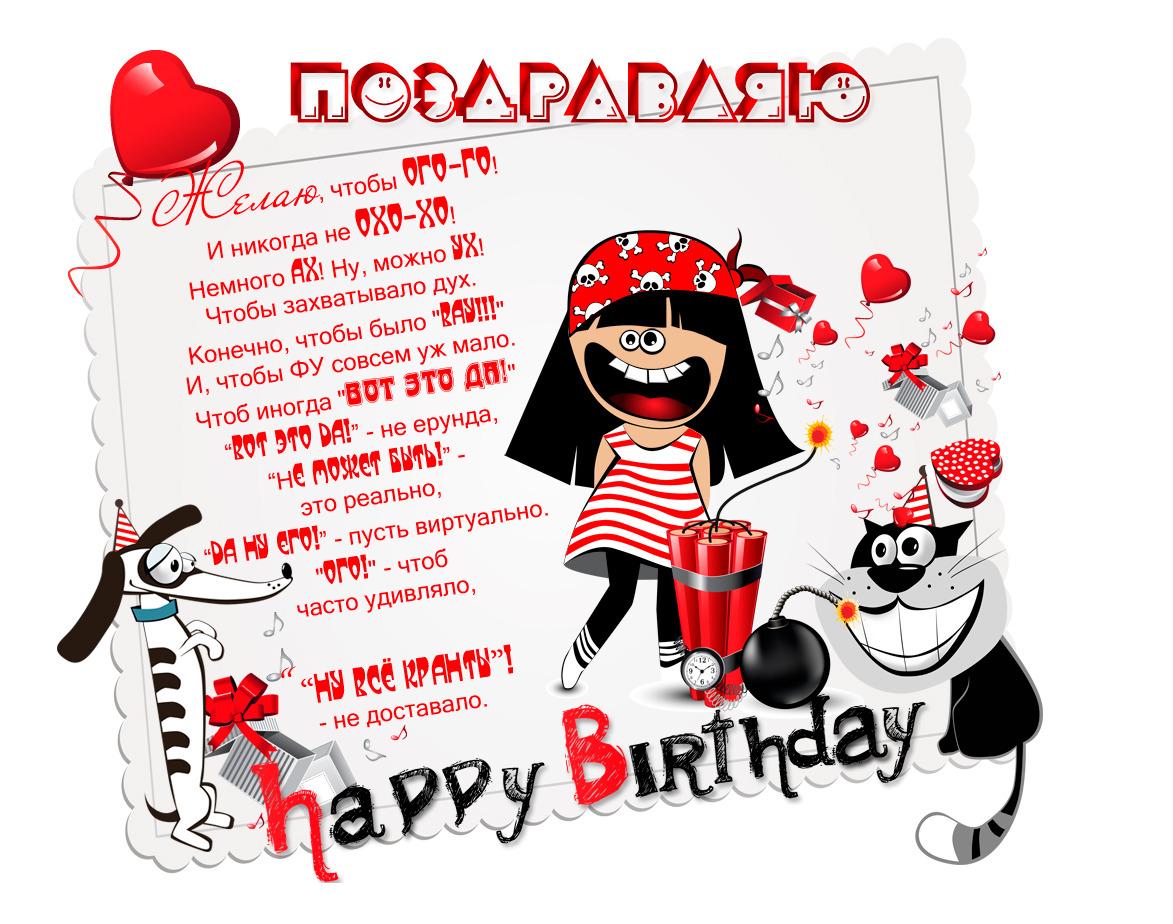 Мая для, открытка с днем рождения подруга с приколом
