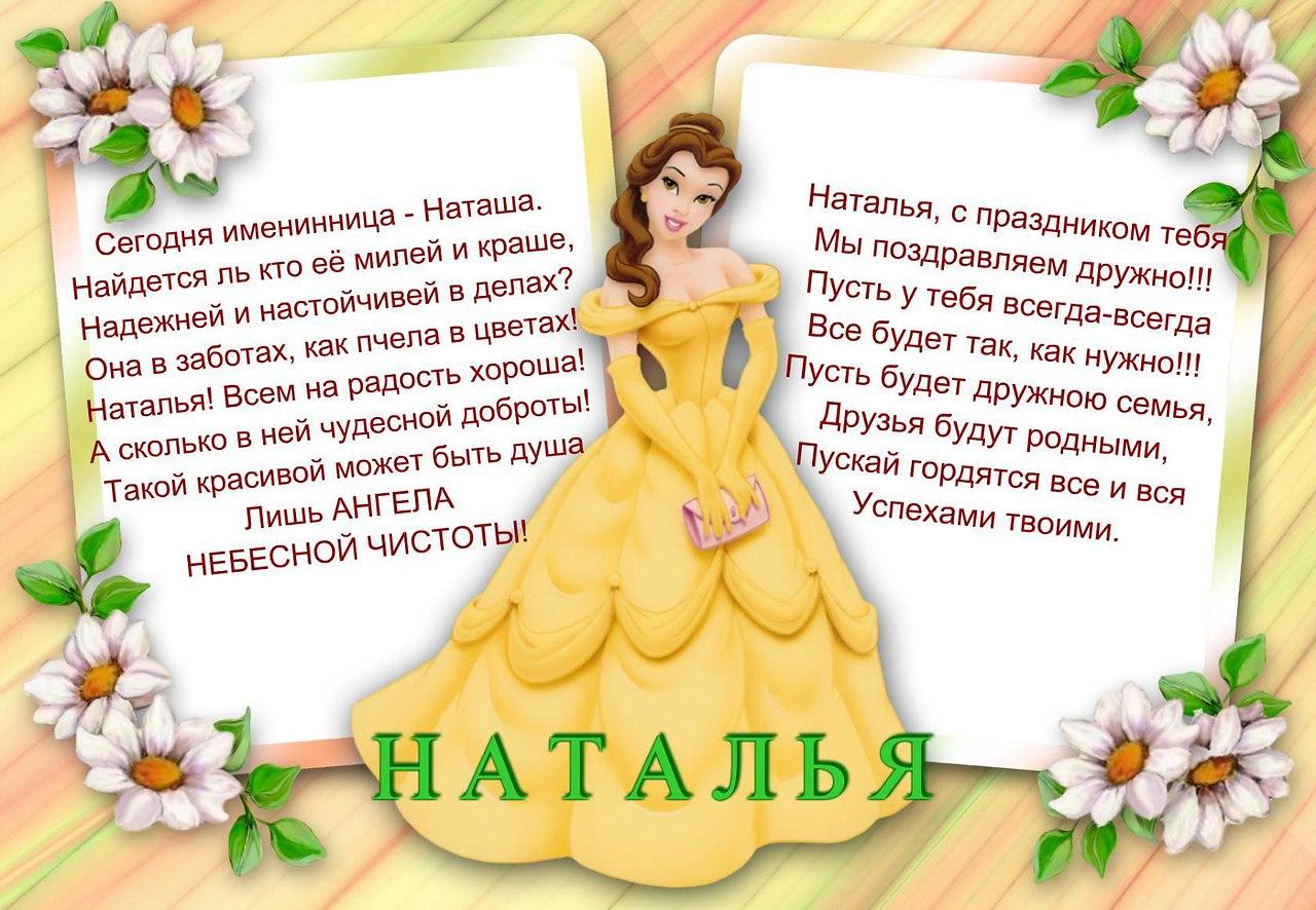 Поздравления с днем рождения а стихах наталье