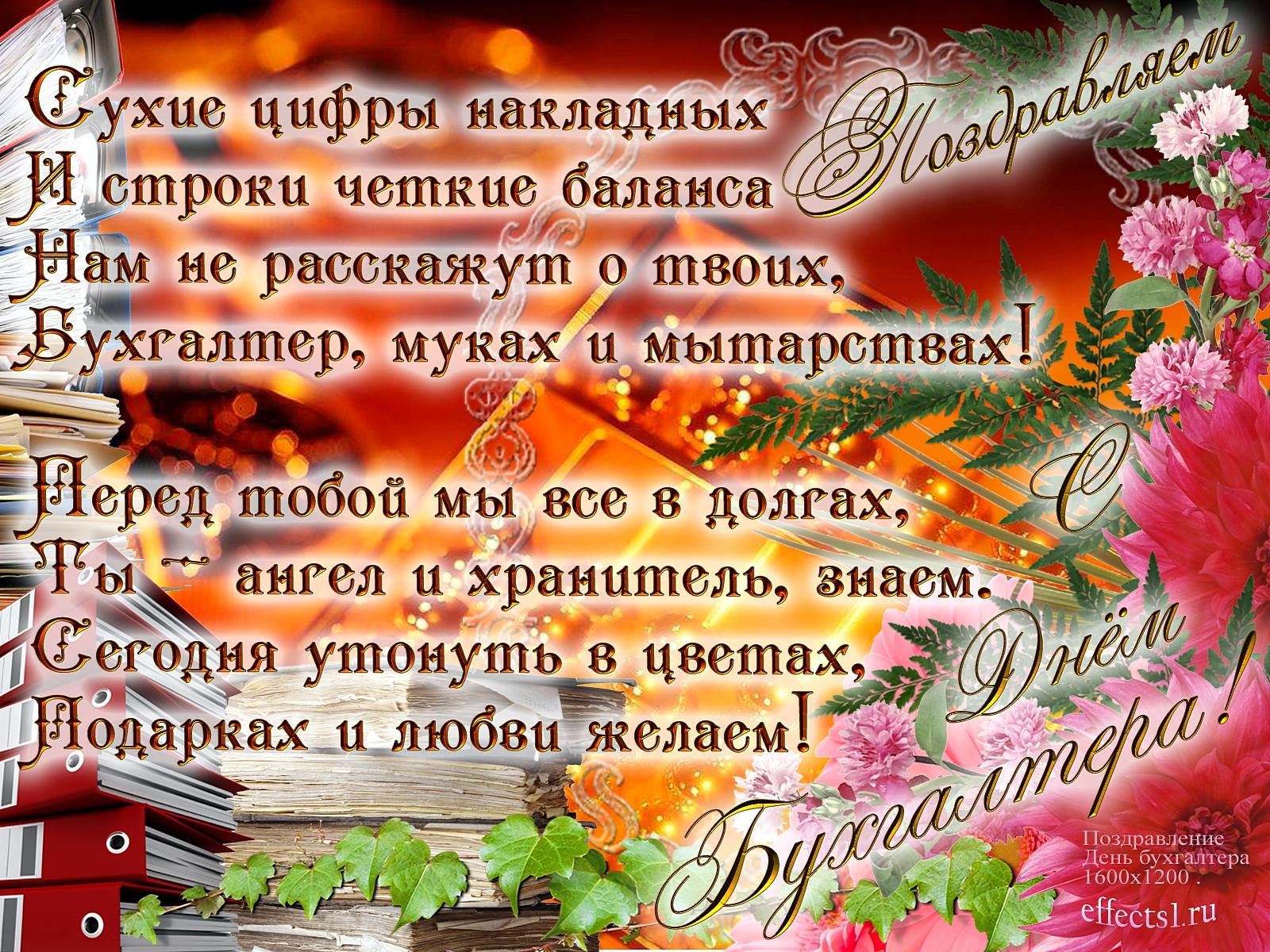 Надписи переводам, день бухгалтера поздравления с открыткой