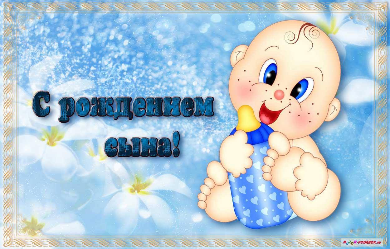 Красивое поздравление с рождением сына в картинках
