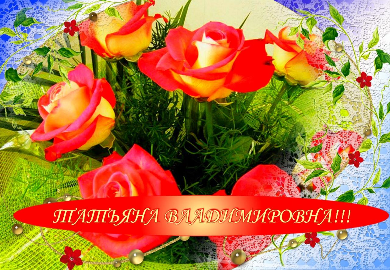 Цитатами великих, открытки поздравления с днем рождения женщине татьяне