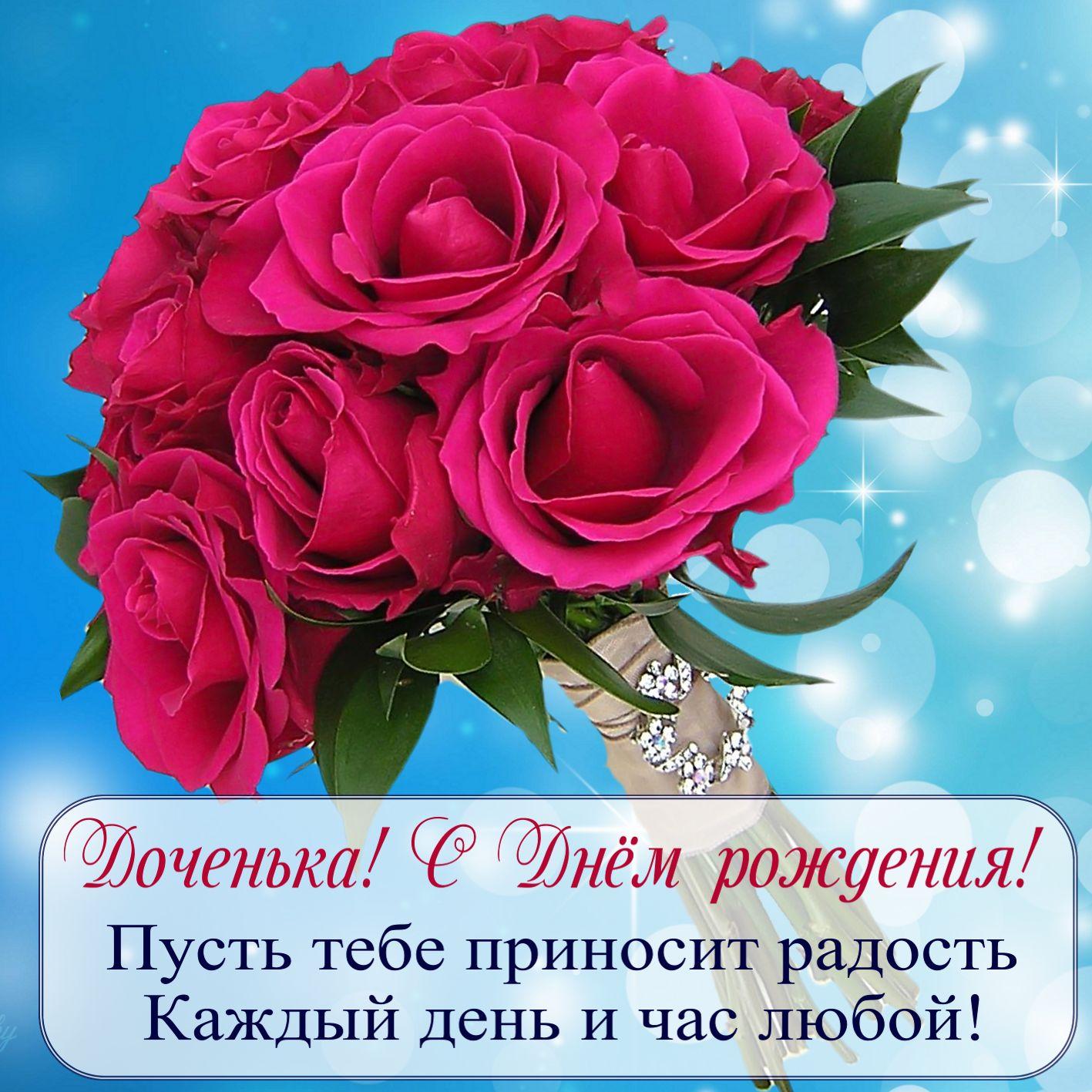 Поздравления маме с днем рождения дочери в стихах картинки, приколов