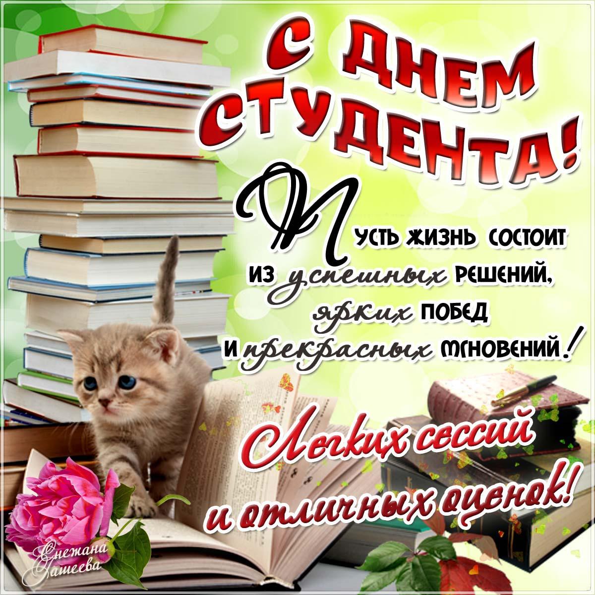 Открытки с поздравлением с днем студента, открытку дочке