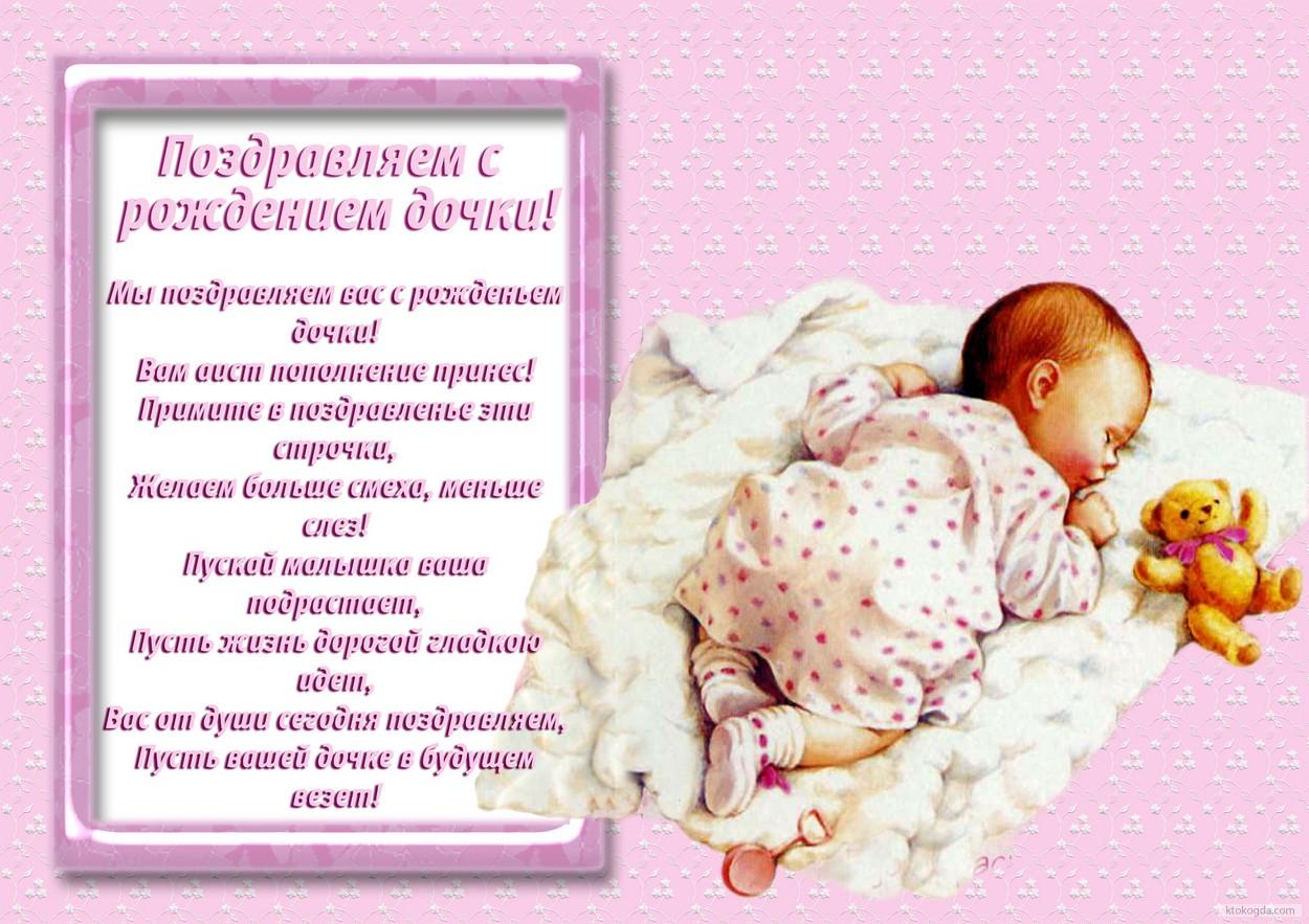 Красивые поздравления с рождением дочери