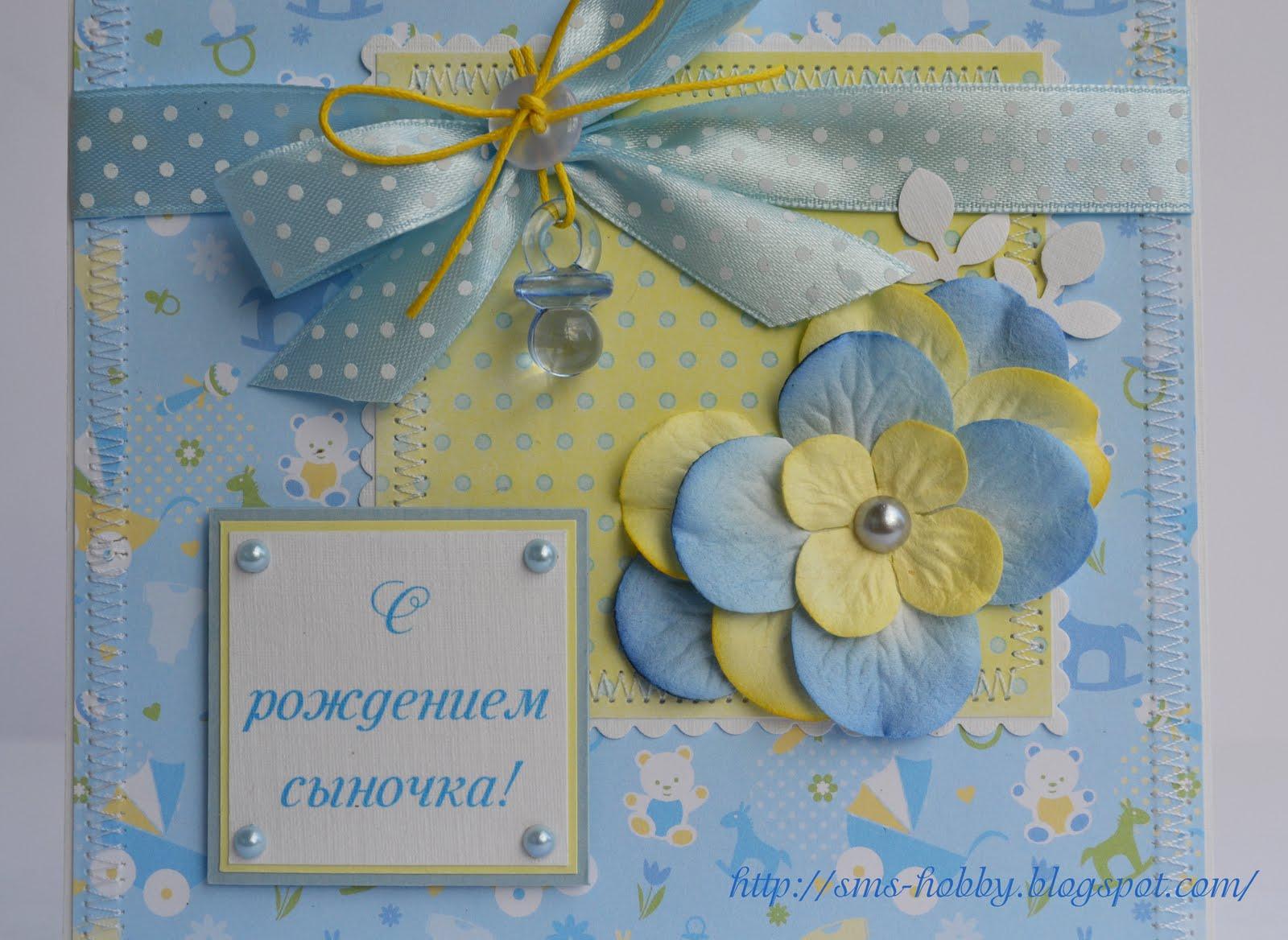 Открытки для, в контакте открытки с рождением сына