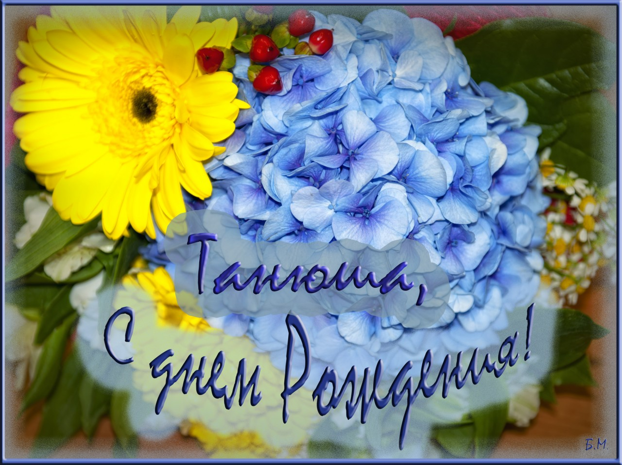 Фото поздравление с днем рождения татьяна, открытки