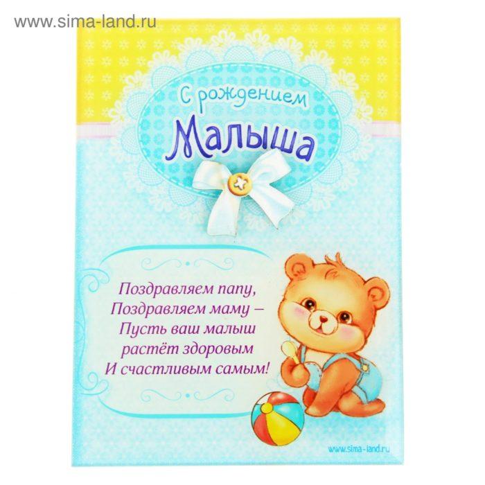 Поздравления с днем рождения ребенка родителям слова