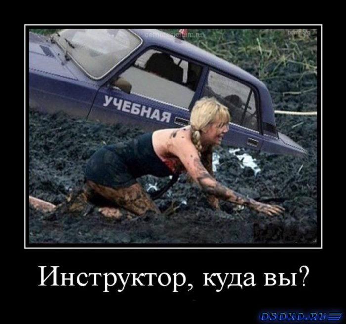 Свое, блондинка в грязи