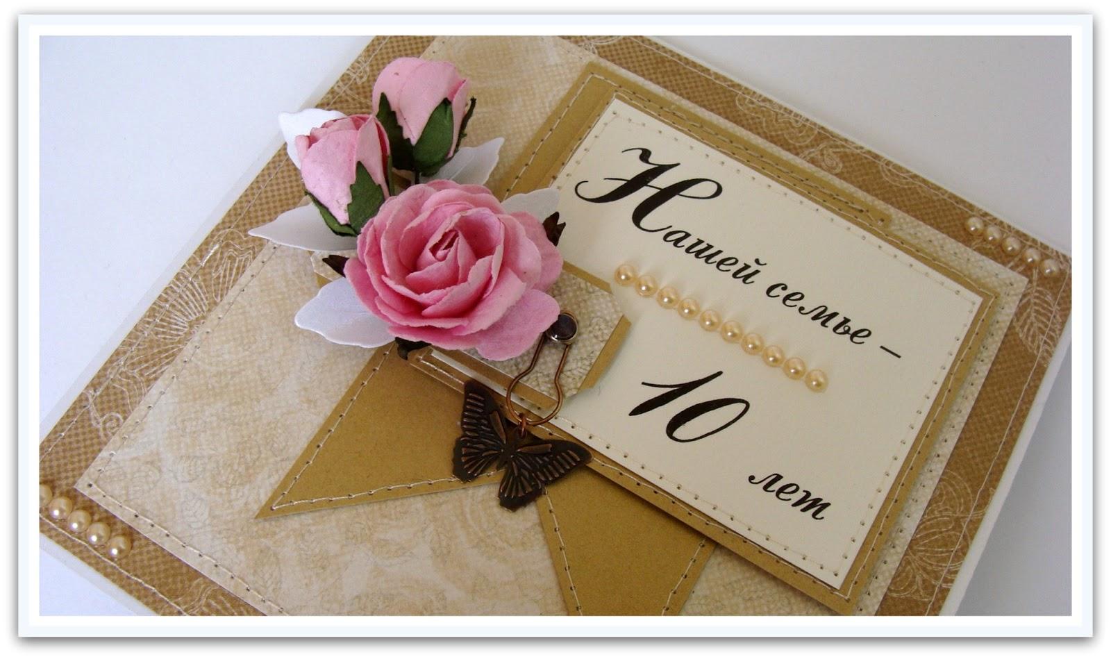 День свадьбы 10 лет поздравления для мужа