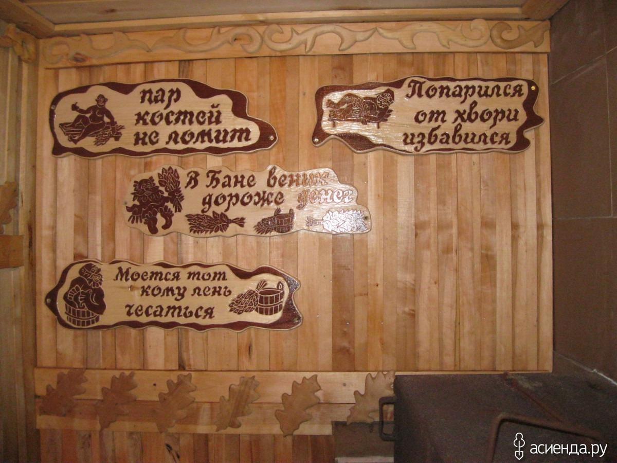 Прикольные картинки и надписи для бани