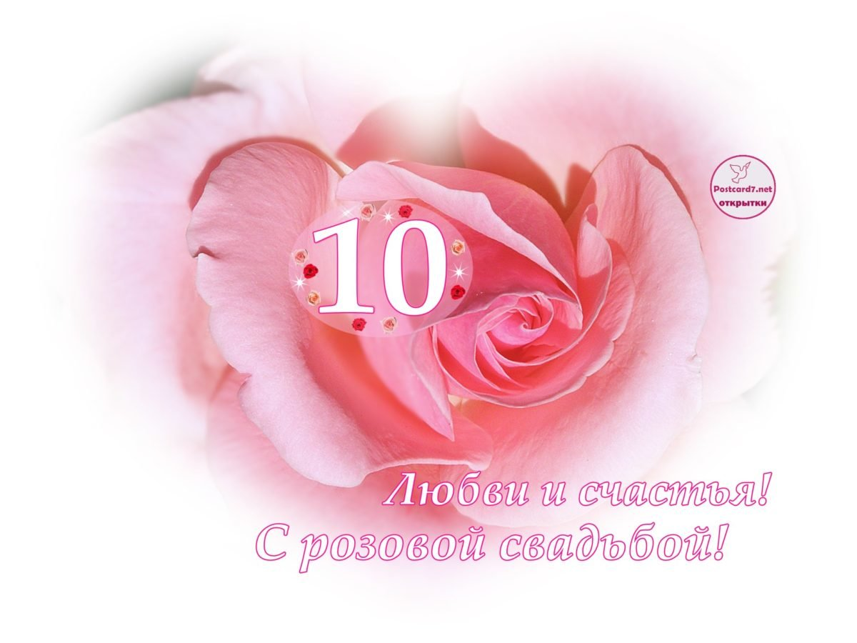 Поздравления с годовщиной свадьбы 10 лет открытки, добрым вечером