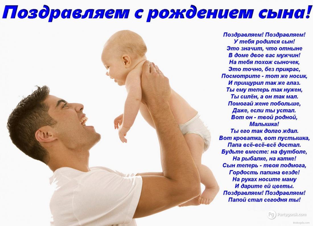 Открытки, открытка с рождением сына папе фото