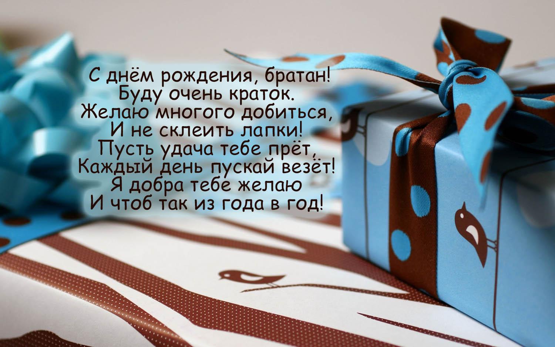 Смс поздравления с днем рождения братан