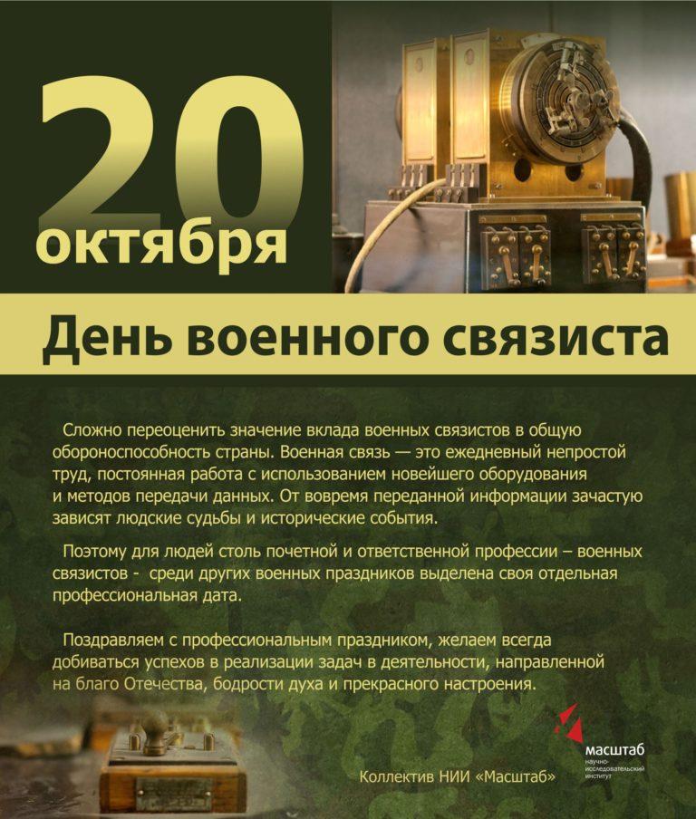 Днем рождения, военный связист поздравления открытки