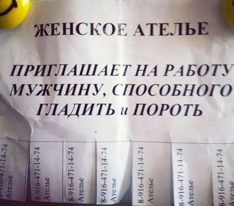 картинки объявления о поиске мужчины заводе