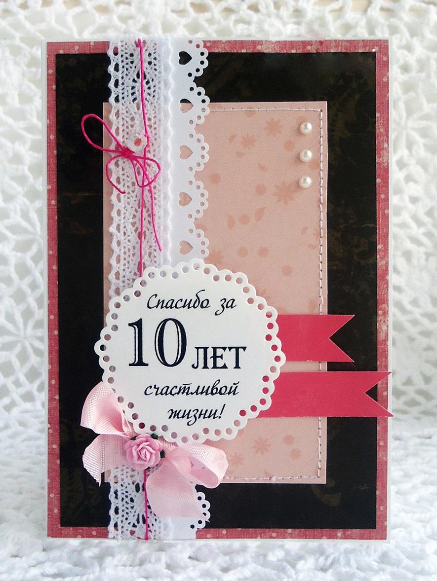 Открытки, открытки на годовщину свадьбы 10 лет фото