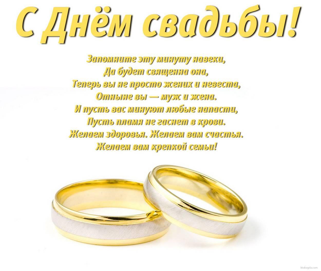 Открытки со свадьбой стихи