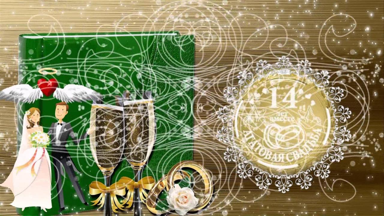 Своими, поздравления с годовщиной свадьбы 14 открытки