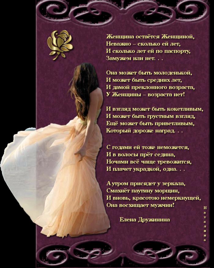 Красивые стихи о женщине известных поэтов