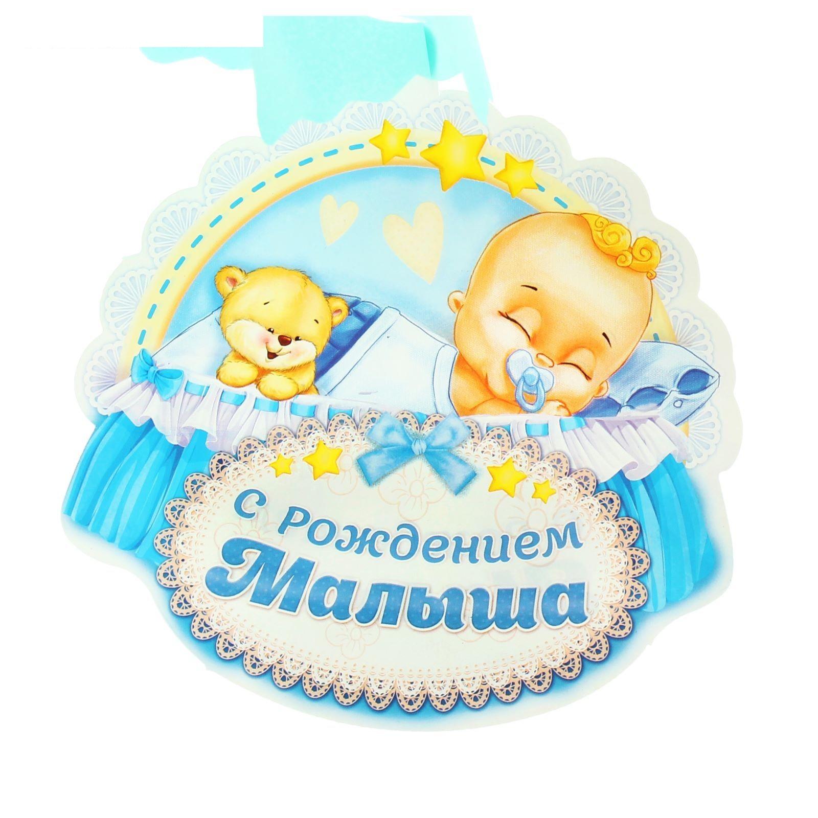 Открытки с рождением малыша самые красивые