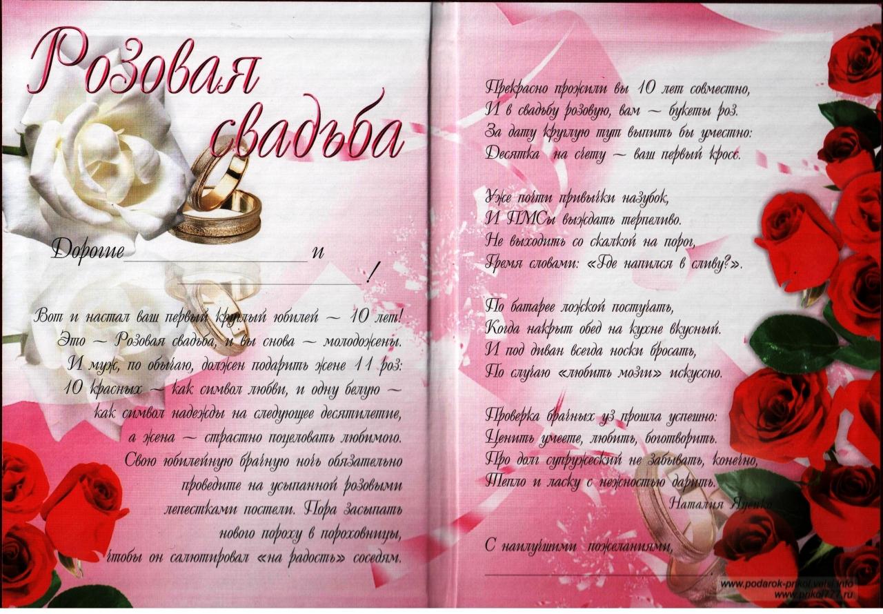 Розовая свадьба поздравления картинки 17 лет