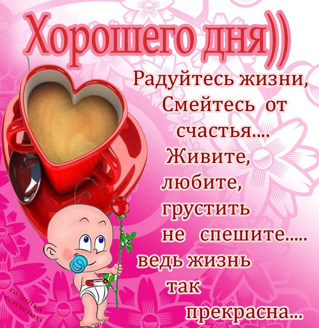Пожелание хорошего дня любимой девушке открытки, юбилею организации текст