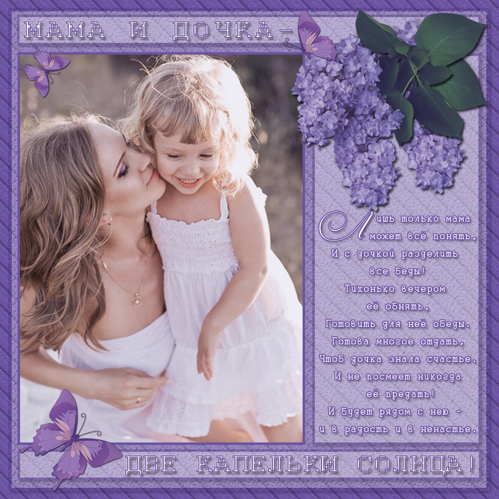 Детское поздравления маме с днем рождения дочери