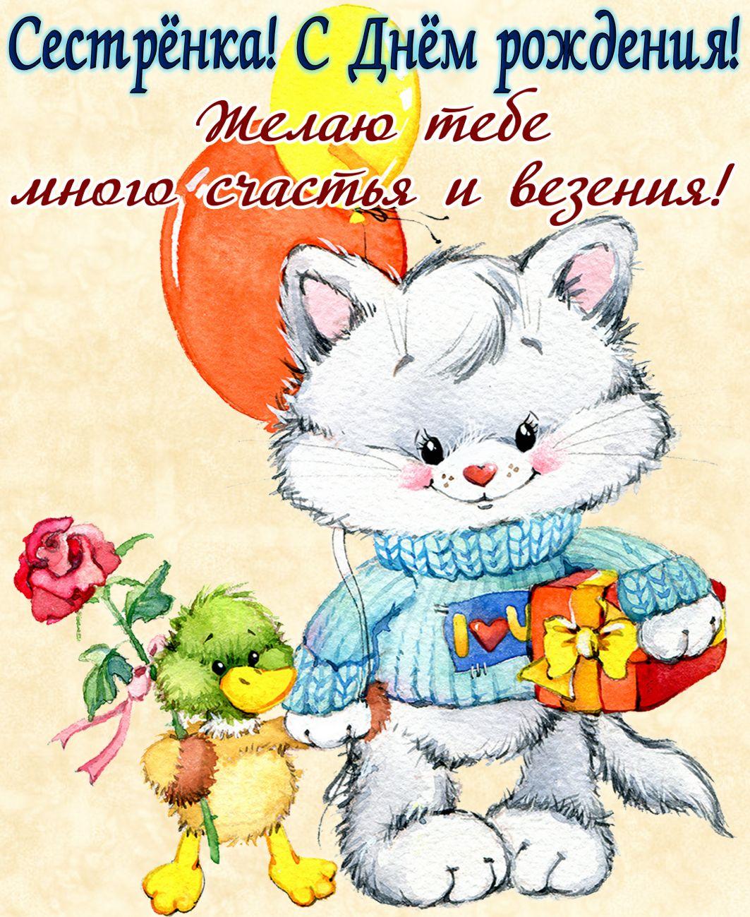 Поздравление с днем рождения алены в картинках