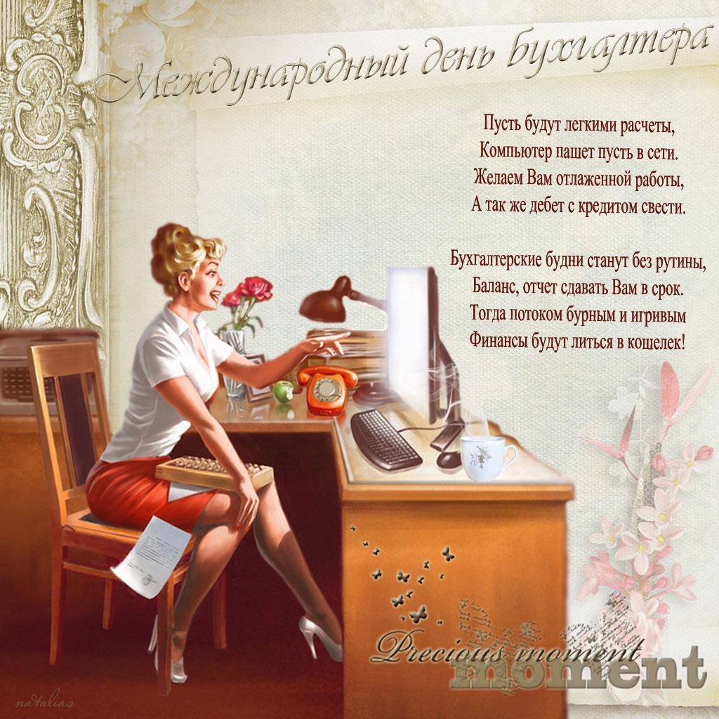 Прикольное короткое поздравление с днем рождения бухгалтеру женщине