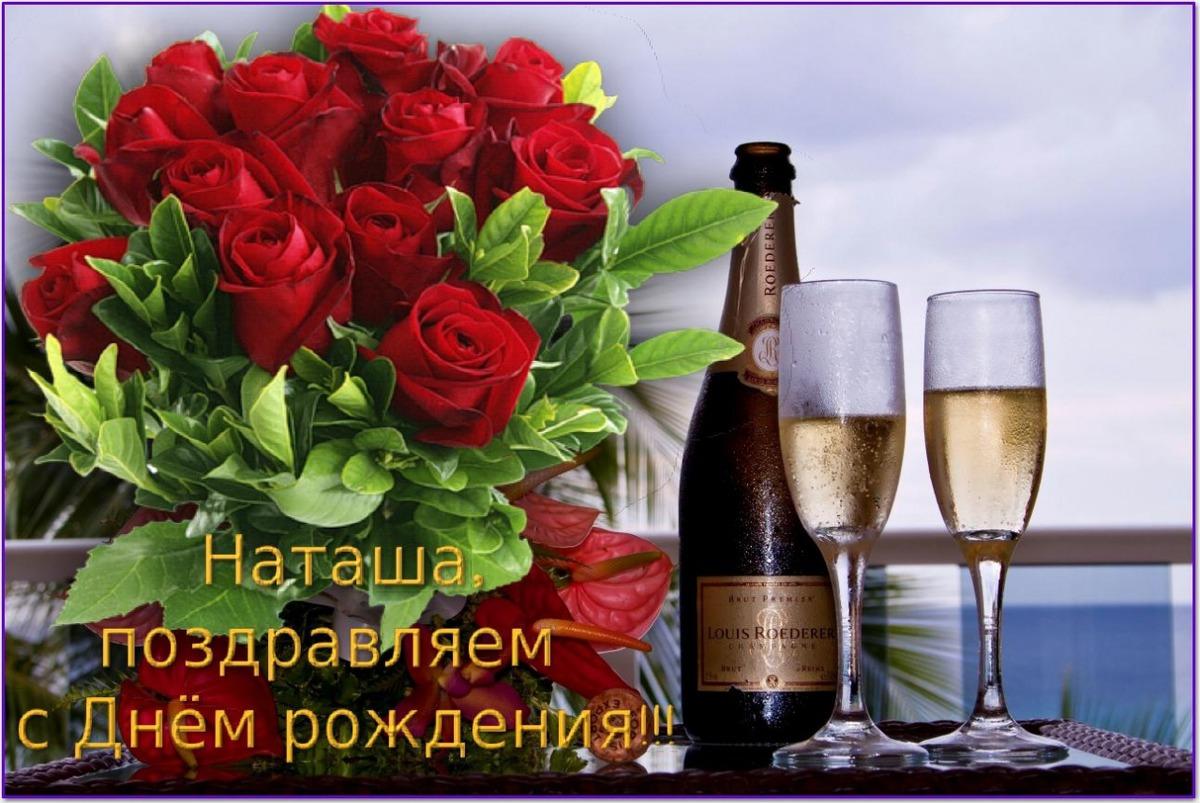Словами, поздравить с днем рождения наташу картинки