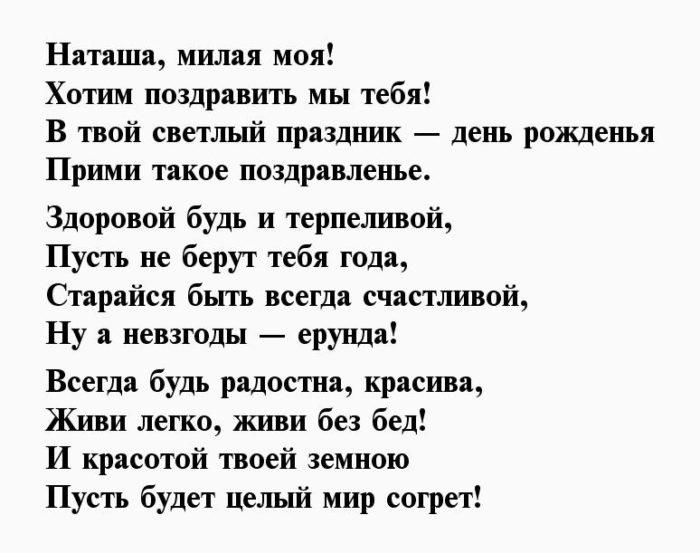 Открытки стихи про наташу
