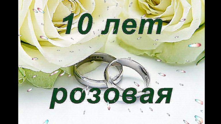 Картинках гонщиков, открытки с юбилеем свадьбы 10 лет жене