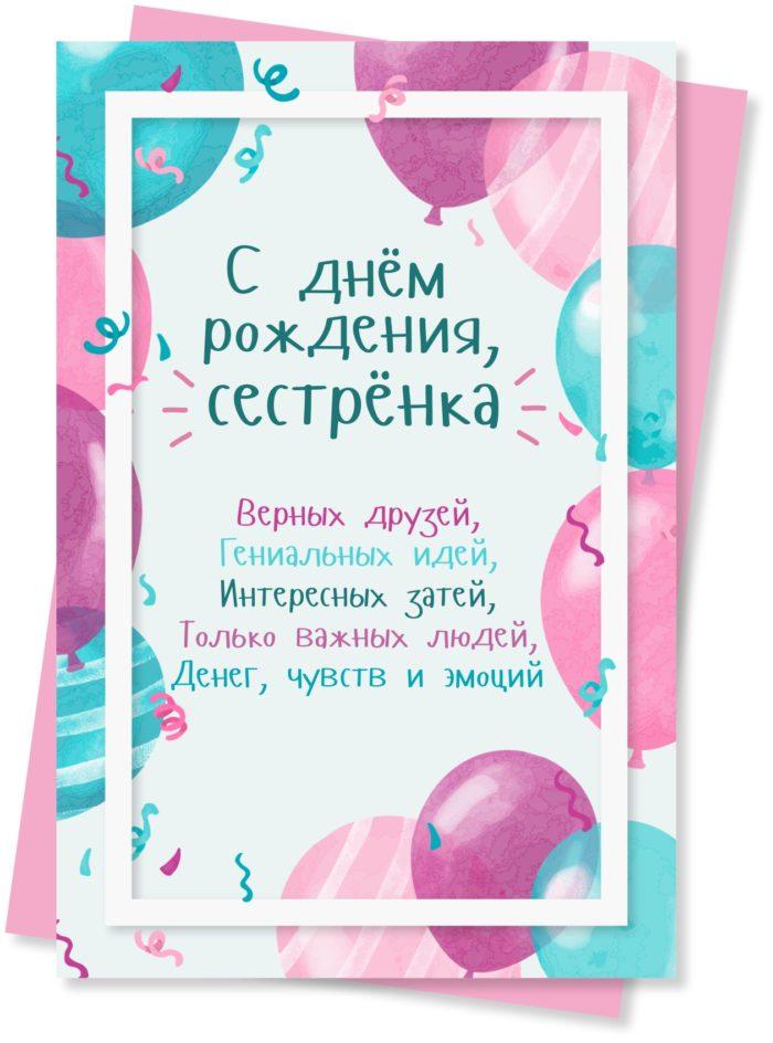 Сестрица с днем рождения открытки