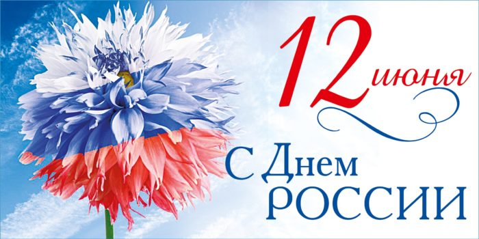 Поздравления с Днем России (50 фото)