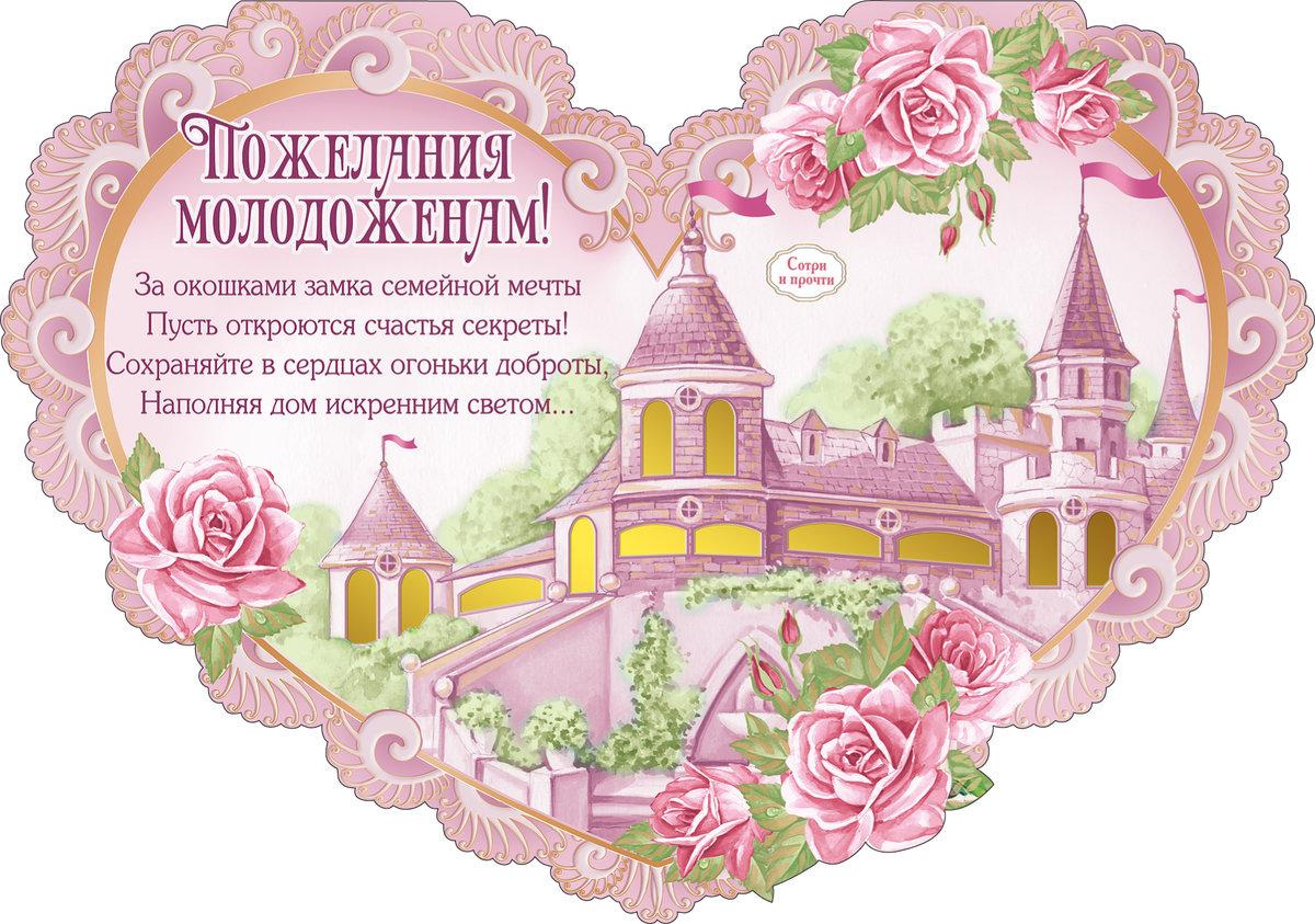 Тетрадь для, поздравляю с молодоженами открытки