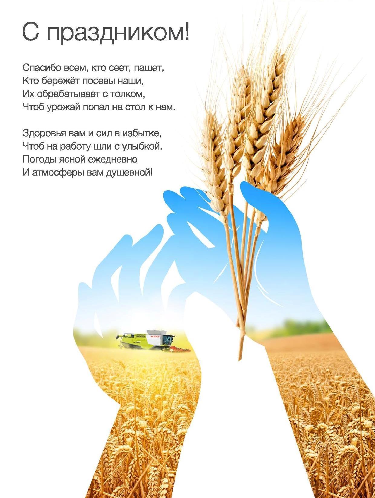 Открытка с поздравлением с днем сельского хозяйства, отправить открытки праздником