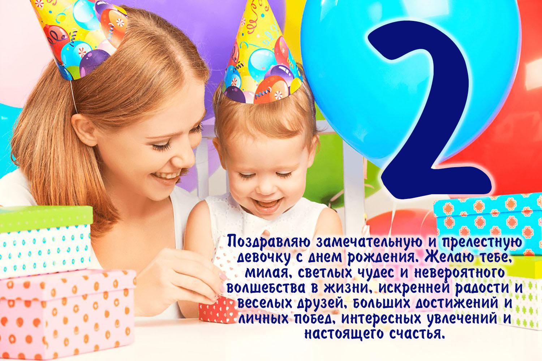 Друзьям, поздравления три года девочке картинки